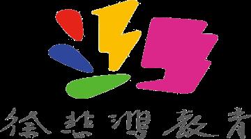 徐悲鸿总校