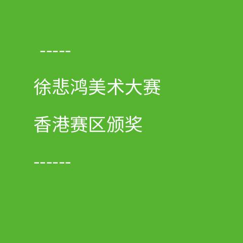 第五届-香港