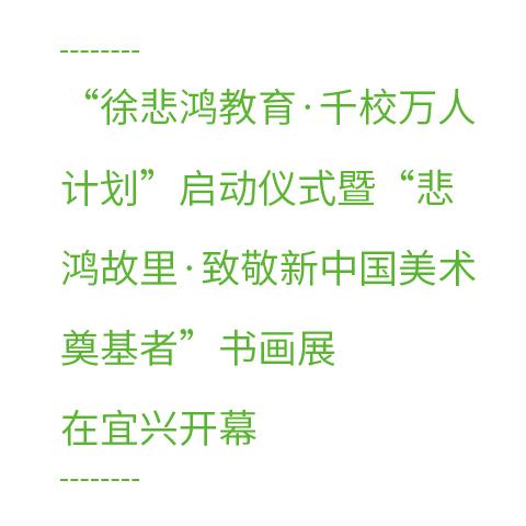 """""""徐悲鸿教育·千校万人计划""""启动仪式"""