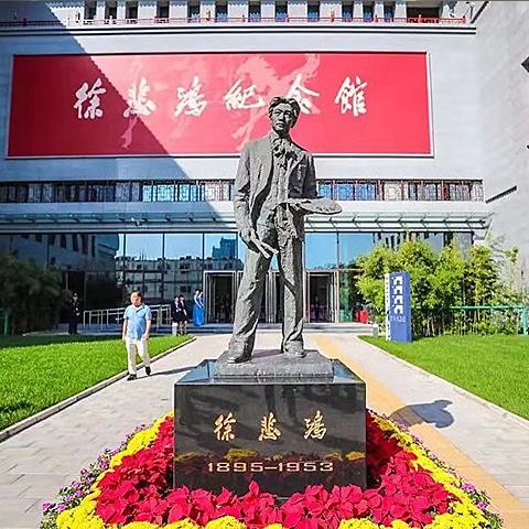 徐悲鸿纪念馆开放