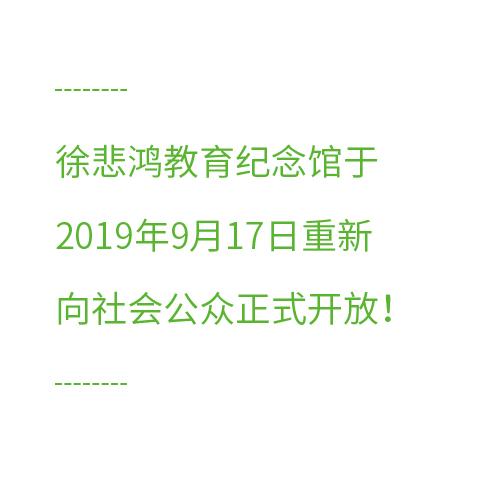 徐悲鸿纪念馆正式开放
