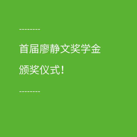 首届廖静文奖学金颁奖仪式