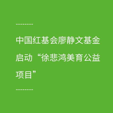 616徐悲鸿美育项目启动