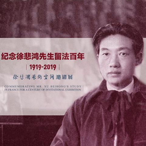 纪念徐悲鸿留法百年