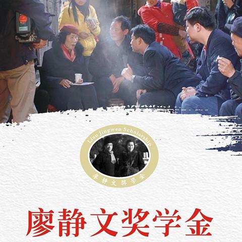 2019年度廖静文奖学金又启动了