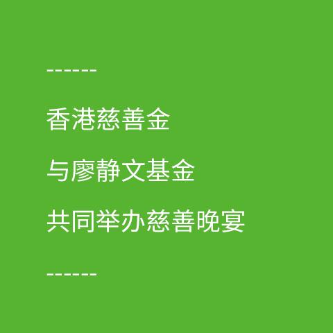 香港慈善金