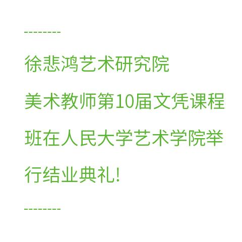 徐悲鸿美术教师第10届文凭课程班结业