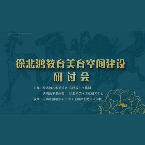 2019.10.24 徐悲鸿教育美育空间建设研讨会