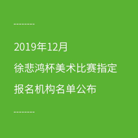 2019年12月 徐悲鸿杯美术比赛指定报名机构名单公布