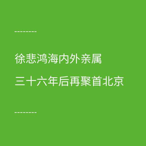 徐悲鸿海内外亲属 三十六年后再聚首北京