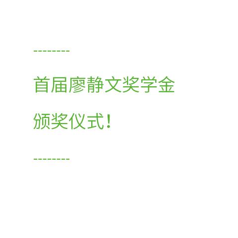 首届廖静文颁奖仪式