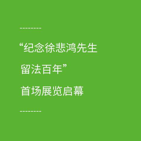 徐悲鸿留法百年