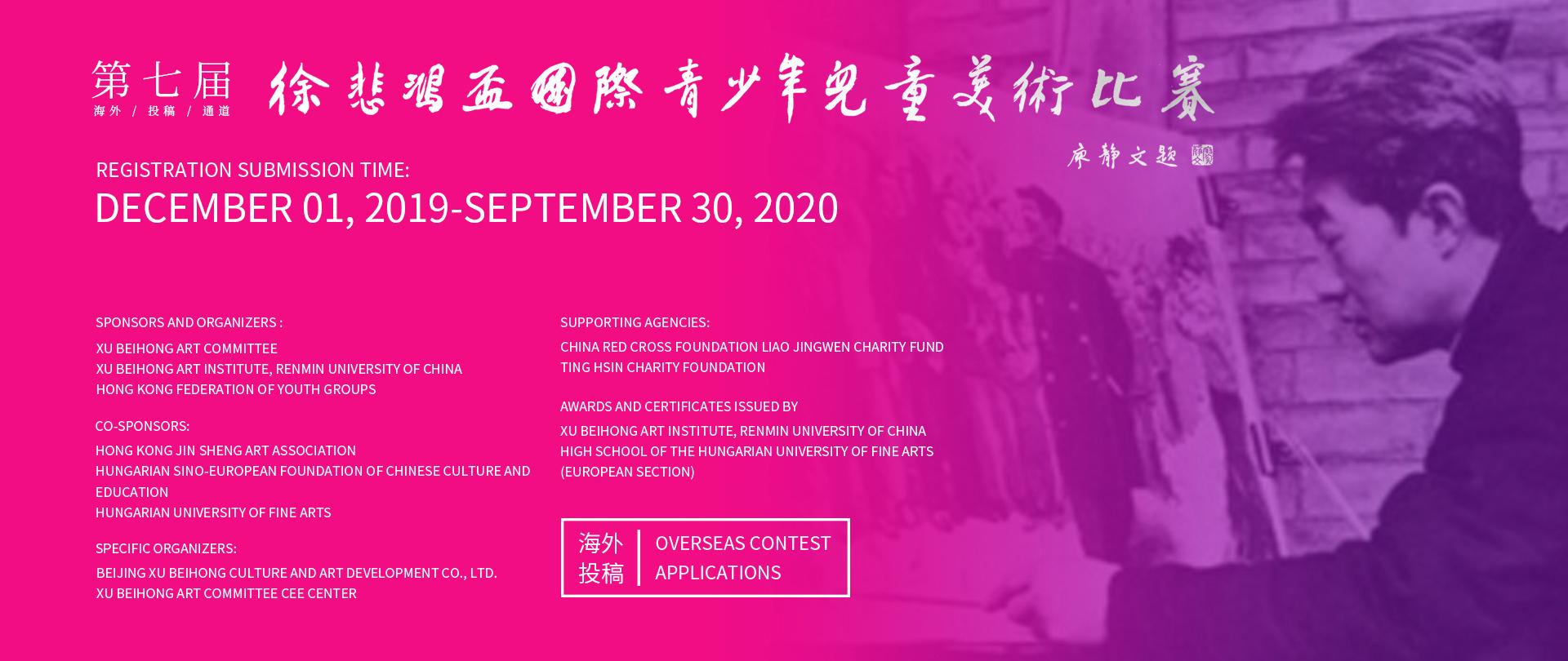 第七届儿童美术比赛报名投稿海外版
